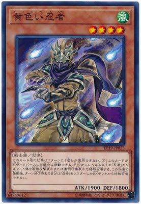 遊戯王 第10期 EP19-JP053 黄色い忍者