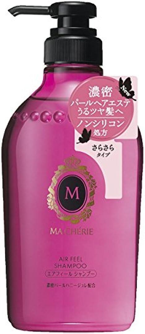 リズミカルなパンチ美容師マシェリ エアフィール シャンプー ポンプ 450ml