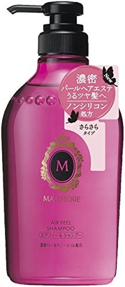 ミュート法医学腐敗したマシェリ エアフィール シャンプー ポンプ 450ml