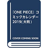 『ONE PIECE』コミックカレンダー(大判) 2019 ([カレンダー])