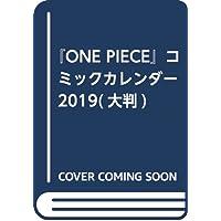 『ONE PIECE』コミックカレンダー2019(大判)