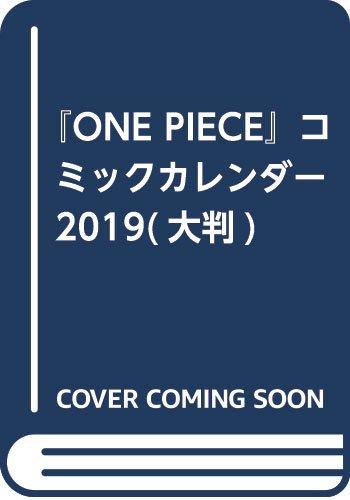 [画像:『ONE PIECE』コミックカレンダー2019(大判)]