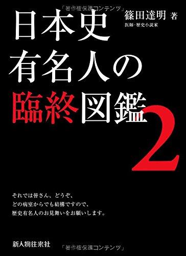 日本史有名人の臨終図鑑 2(新人物往来社2010年刊行)