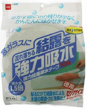 強力結露吸水テープ 10m ホワイトN