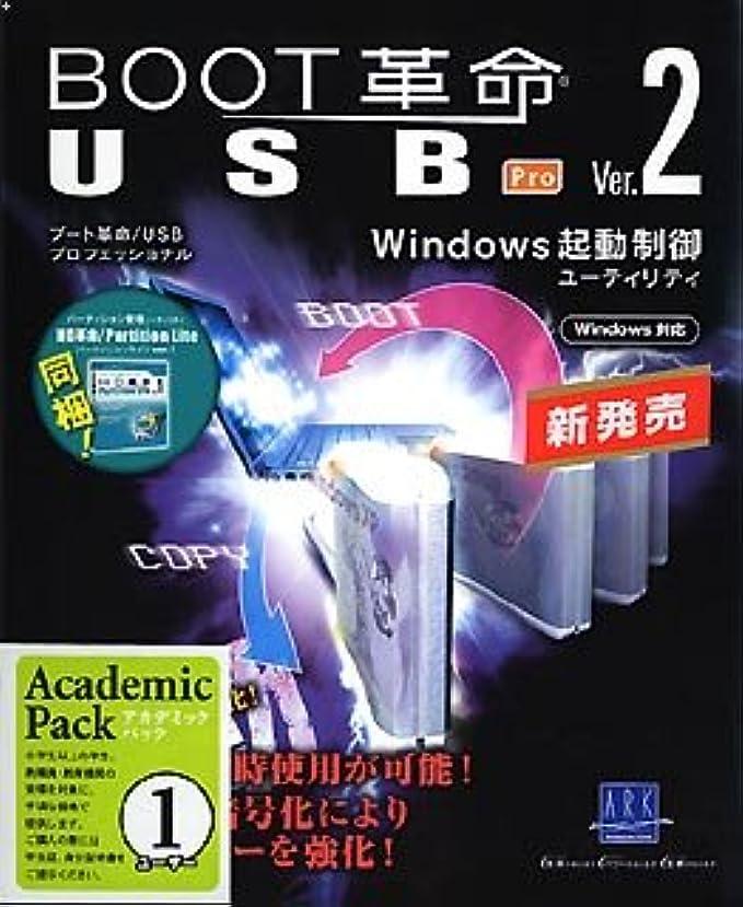 BOOT革命/USB Ver.2 Pro アカデミックパック 1ユーザー
