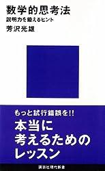 数学的思考法 説明力を鍛えるヒント (講談社現代新書)
