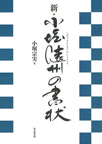 新・小堀遠州の書状
