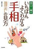 田口二州のいちばんよくわかる手相の見方―手相は変化しています 現在のあなたを知る手がかりがここにあります