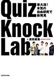 東大流! 本気の自由研究で新発見 QuizKnock Lab 画像