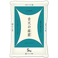 【精米】青森県産 白米 青天の霹靂 5kg 平成30年産