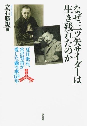 なぜ三ツ矢サイダーは生き残れたのか-夏目漱石、宮沢賢治が愛した「命の水」の125年