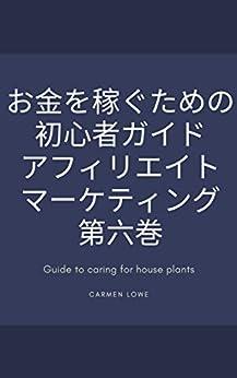 [冨田雅文]のお金を稼ぐための初心者ガイドアフィリエイトマーケティング 第六巻