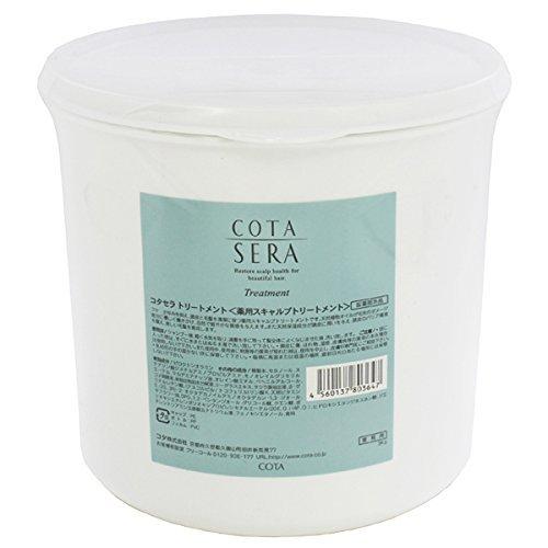 コタセラ トリートメント 3kg