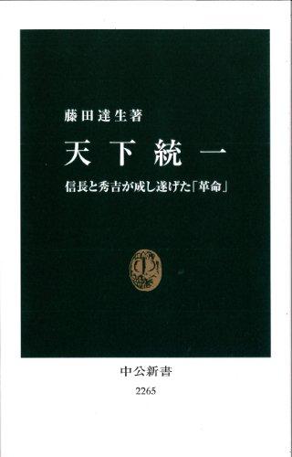 天下統一 - 信長と秀吉が成し遂げた「革命」 (中公新書)の詳細を見る