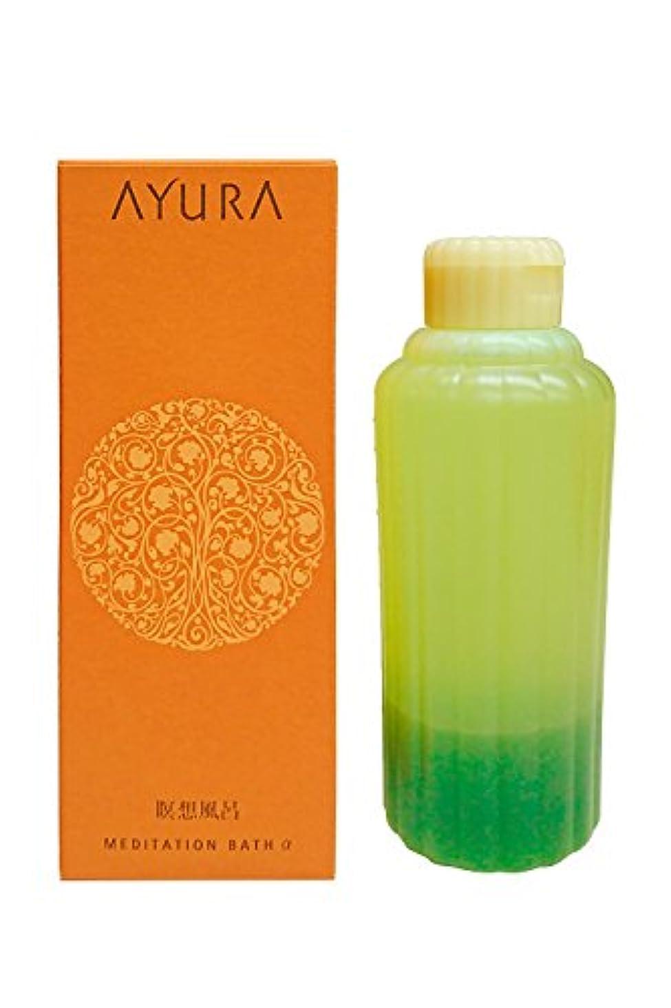 顕微鏡地平線歯科医アユーラ (AYURA) メディテーションバスα 300mL 〈浴用 入浴剤〉 アロマティックハーブの香り
