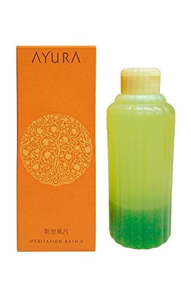 脳制裁折り目アユーラ (AYURA) メディテーションバスα 300mL 〈浴用 入浴剤〉 アロマティックハーブの香り