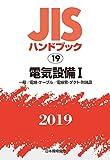 JISハンドブック 電気設備I[一般/電線/他] (19;2019)
