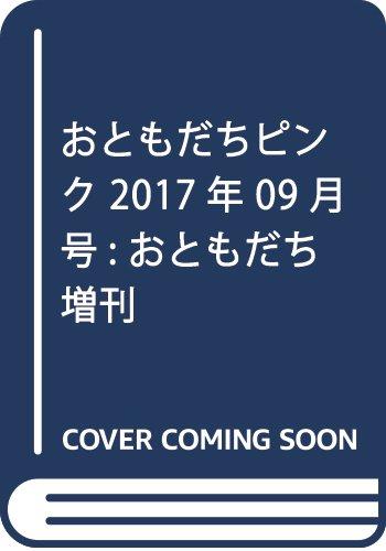 おともだちピンク 2017年 09 月号 [雑誌]: おともだち 増刊