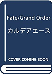 Fate Grand Order カルデアエース