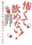 怖くて飲めない!―薬を売るために病気はつくられる (ヴィレッジブックス)