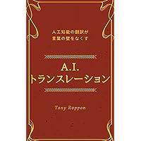 A.I.トランスレーション: 人工知能の翻訳が言葉の壁をなくす A.I.成功法則 (マキコミブックス)