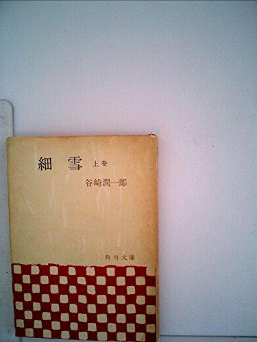 細雪 上 (角川文庫 緑 5-13)の詳細を見る