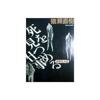 日本凡人伝 死を見つめる仕事 (新潮文庫)