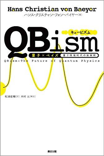 『QBism 量子×ベイズ――量子情報時代の新解釈』