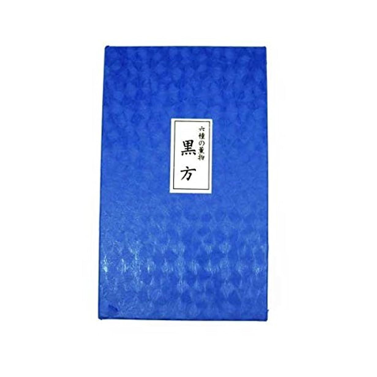 むしろ開梱刺繍六種の薫物 黒方 貝入畳紙包 紙箱入