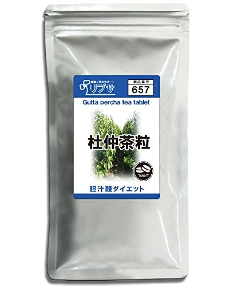 キャビンホラー混乱杜仲茶 粒 約3か月分 T-657