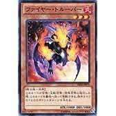 【 遊戯王 】 [ ファイヤー・トルーパー ]《 デュエリストエディション 2 》 ノーマル de02-jp073 シングル カード