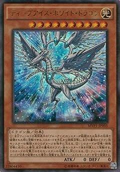 遊戯王/第9期/MVP1-JP005 ディープアイズ・ホワイト・ドラゴン【KCウルトラレア】