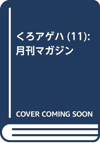 くろアゲハ/11巻