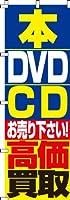 本・DVD・CD高価買取  のぼり旗