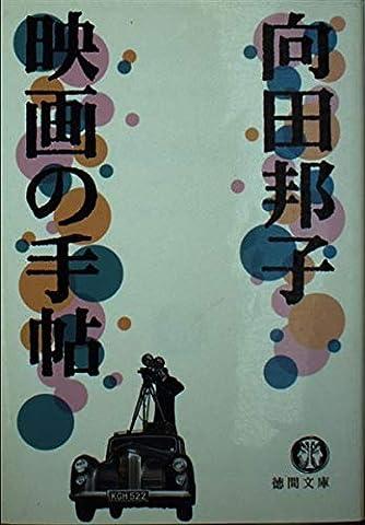 向田邦子 映画の手帖 (徳間文庫)