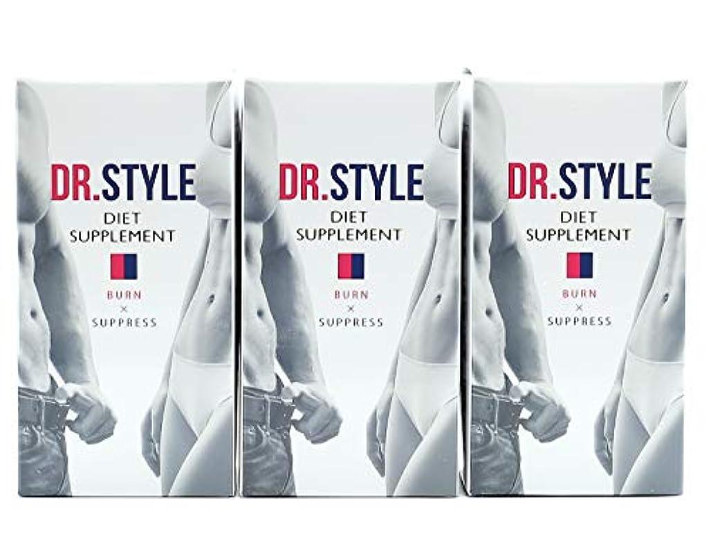 広げるジョージスティーブンソン細菌医師監修 ダイエット サプリメント DR.STYLE ドクタースタイル 3本セット