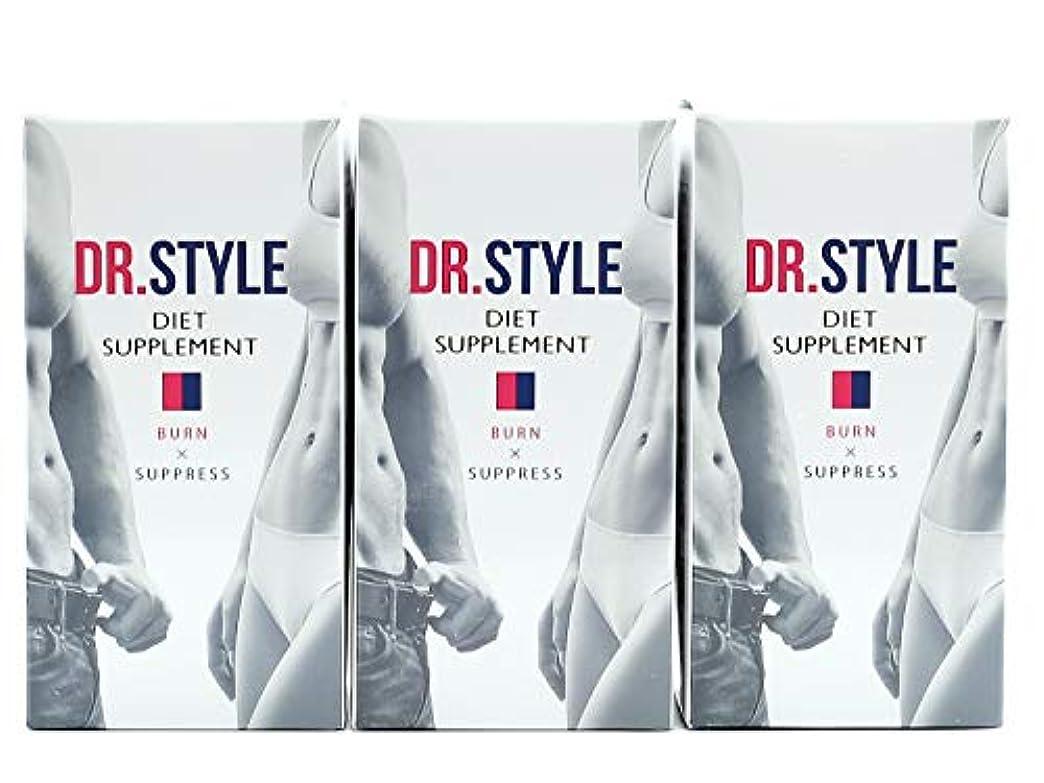 統治する害虫グローブ医師監修 ダイエット サプリメント DR.STYLE ドクタースタイル 3本セット