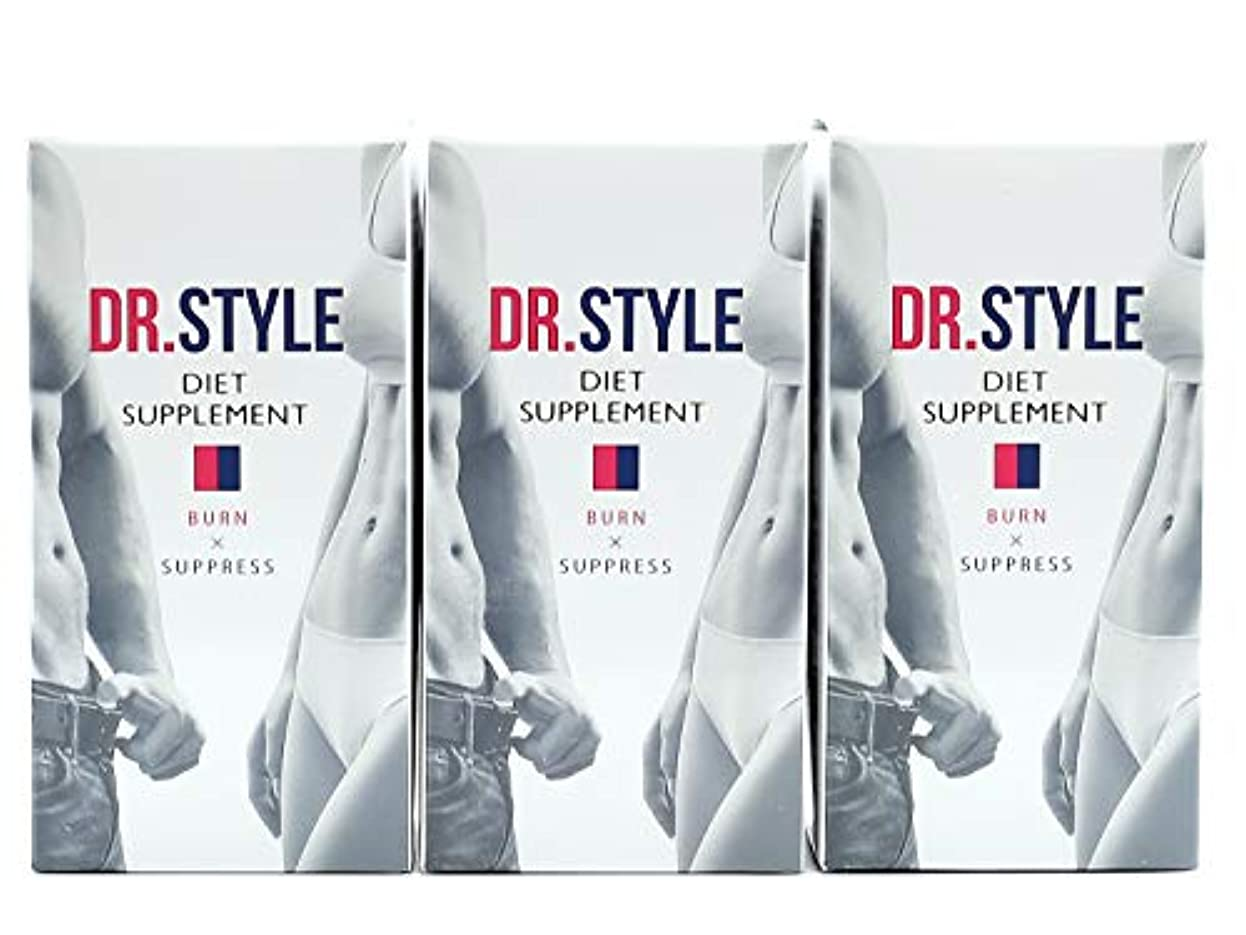 配置要件普及医師監修 ダイエット サプリメント DR.STYLE ドクタースタイル 3本セット