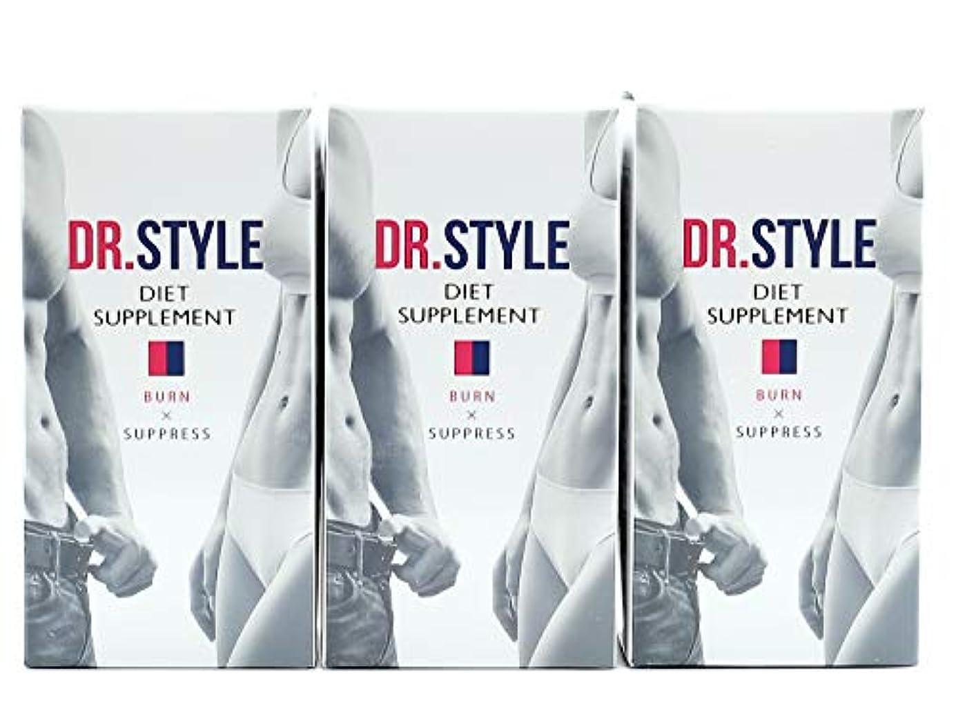 妥協鯨振る舞い医師監修 ダイエット サプリメント DR.STYLE ドクタースタイル 3本セット