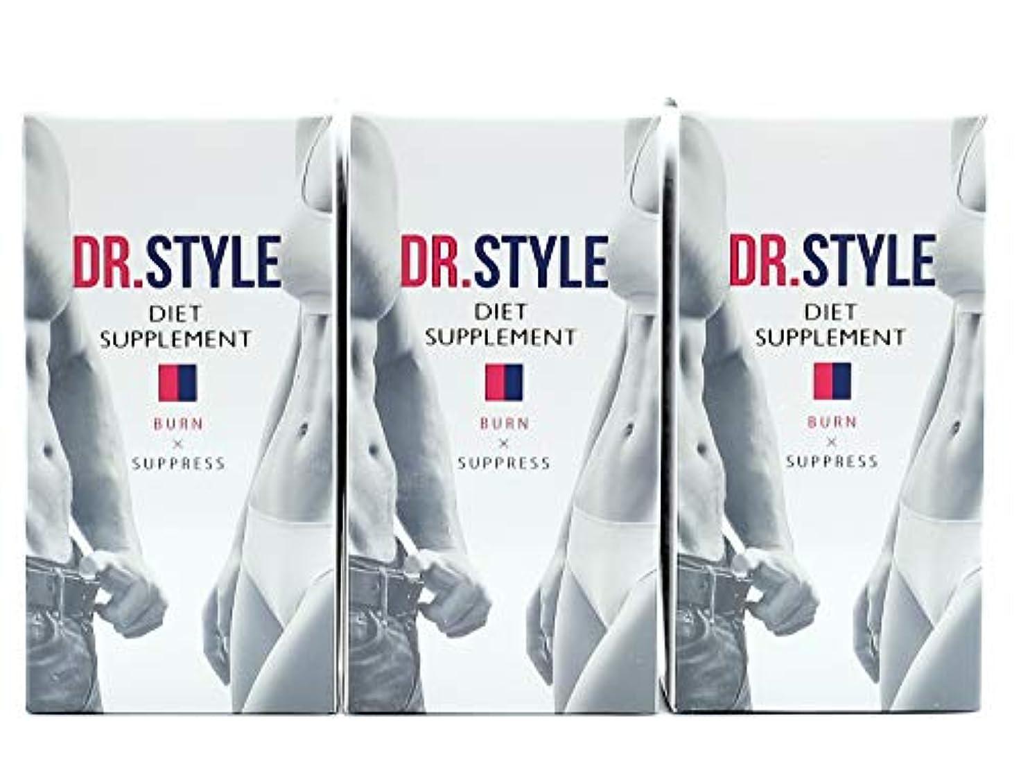 麻痺手綱リーチ医師監修 ダイエット サプリメント DR.STYLE ドクタースタイル 3本セット