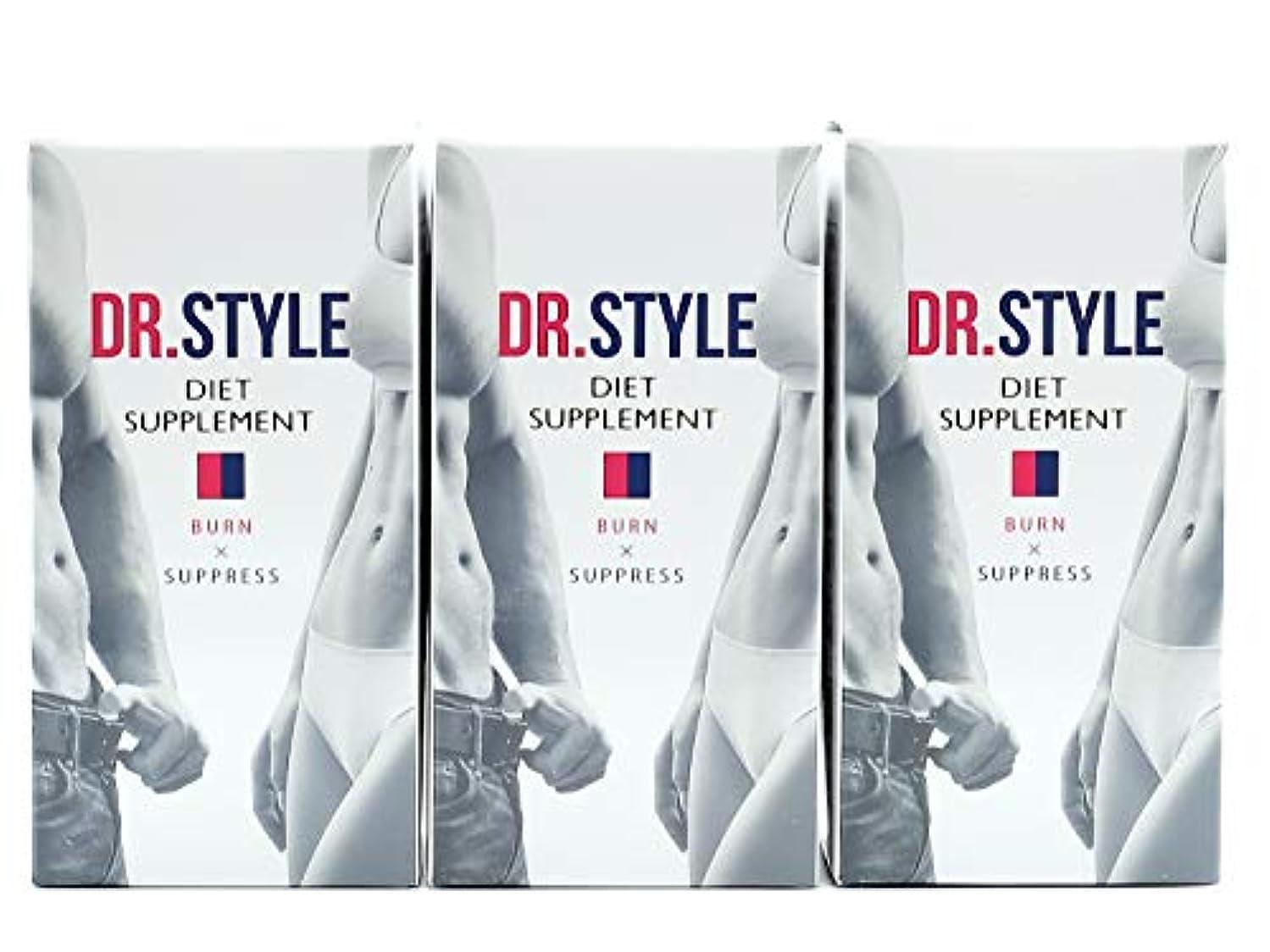礼儀区画ドーム医師監修 ダイエット サプリメント DR.STYLE ドクタースタイル 3本セット