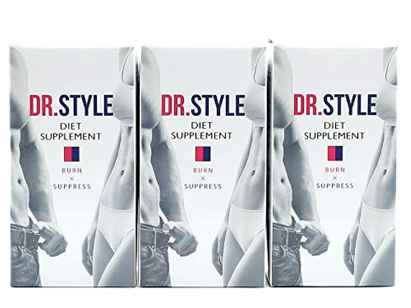 見ましたかどうか応用医師監修 ダイエット サプリメント DR.STYLE ドクタースタイル 3本セット