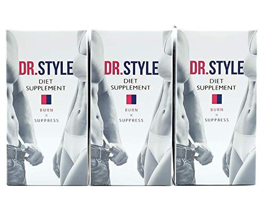 出演者作物スピーカー医師監修 ダイエット サプリメント DR.STYLE ドクタースタイル 3本セット