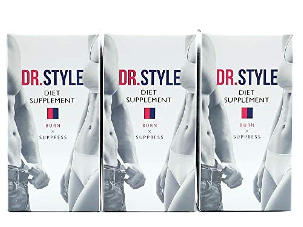 治安判事予測する延期する医師監修 ダイエット サプリメント DR.STYLE ドクタースタイル 3本セット