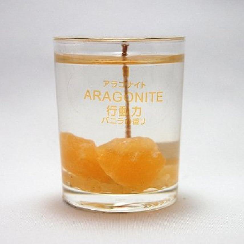 保持する傾斜展示会アロマ ストーン キャンドル ( アラゴナイト )