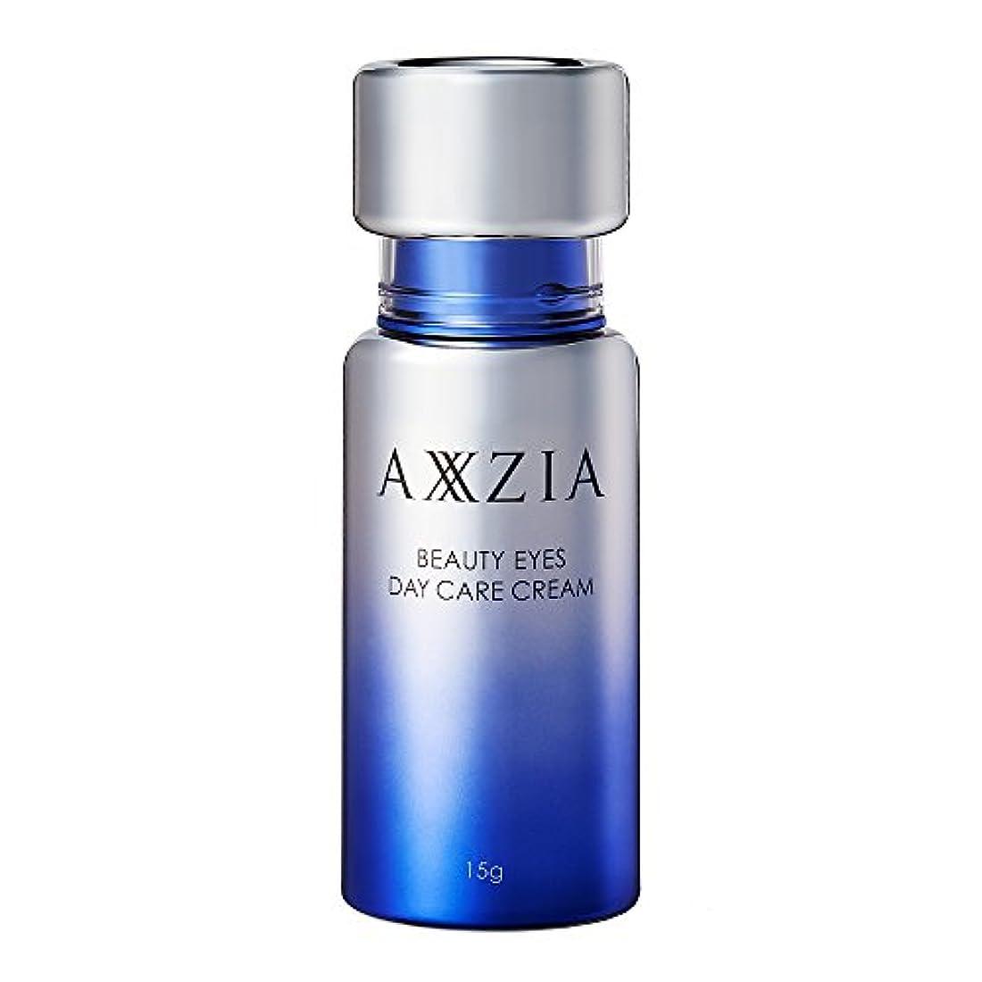 心臓実装する代理人アクシージア (AXXZIA) ビューティアイズ デイ ケア クリーム 15g   アイクリーム 目の下のたるみ 化粧品 解消 目元のたるみ