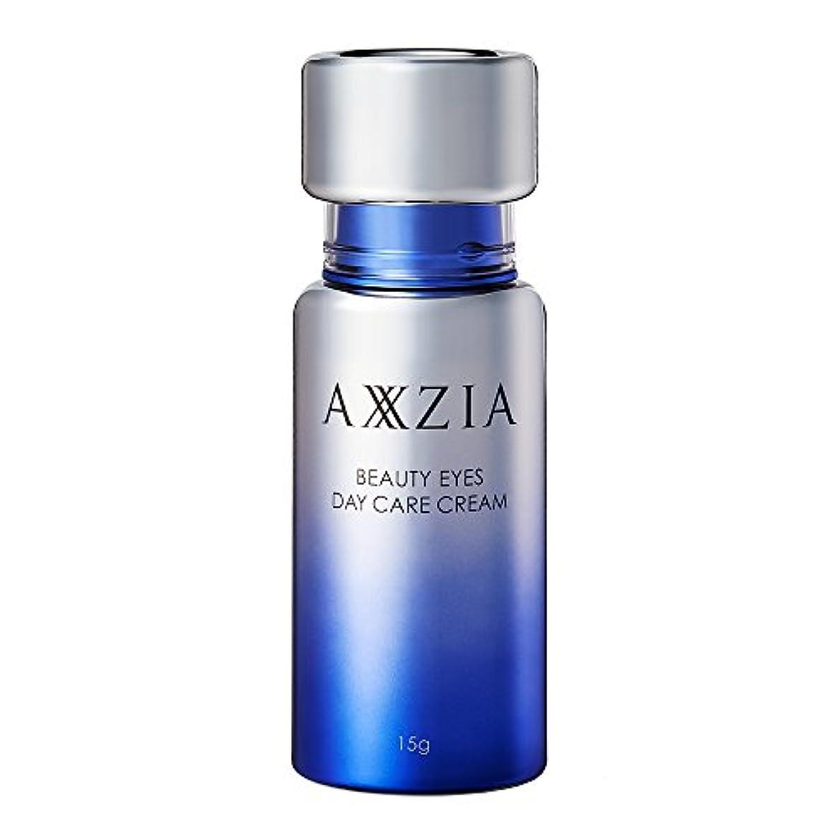 不条理溶岩会計士アクシージア (AXXZIA) ビューティアイズ デイ ケア クリーム 15g | アイクリーム 目の下のたるみ 化粧品 解消 目元のたるみ