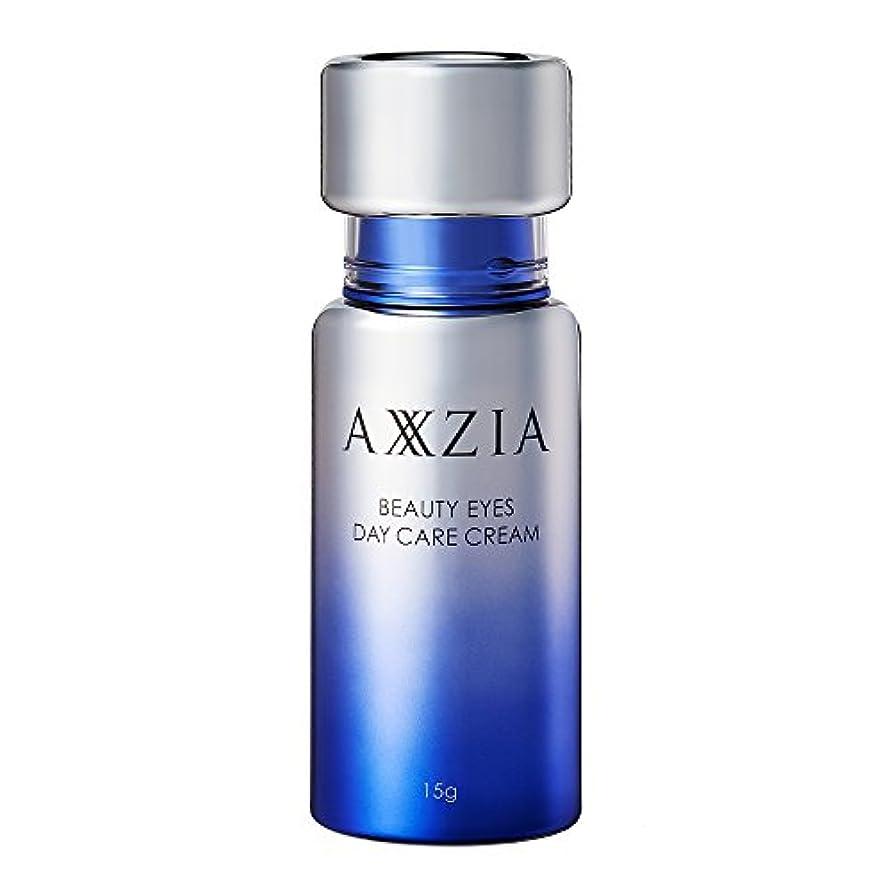 富失効頭痛アクシージア (AXXZIA) ビューティアイズ デイ ケア クリーム 15g   アイクリーム 目の下のたるみ 化粧品 解消 目元のたるみ