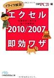 イライラ解消!  エクセル2010/2007即効ワザ―仕事が早く終わる完ぺき修得本 (日経ビジネス人文庫)