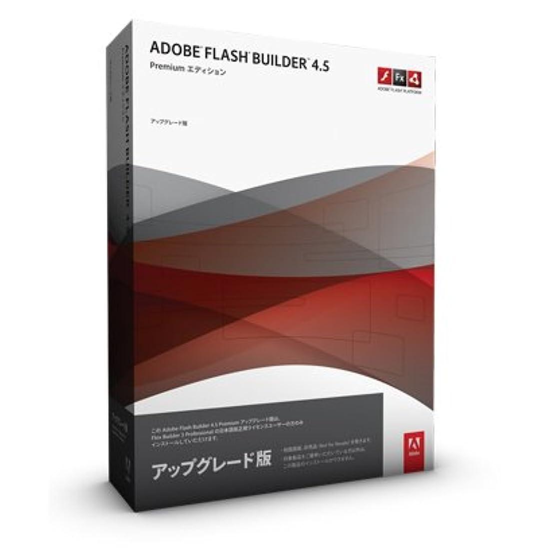 オーディションと闘う見積りFlash Builder Premium 4.6 MLP 日本語 UPG版>FBP3